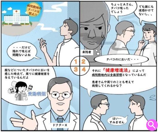 禁煙啓蒙イラスト